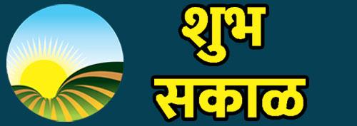 Shubh Sakal - शुभ सकाळ