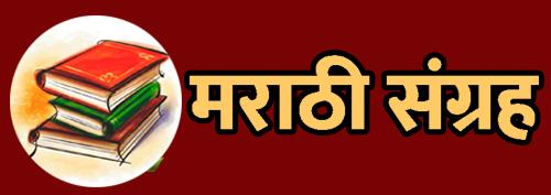 Marathi Sangrah - मराठी संग्रह