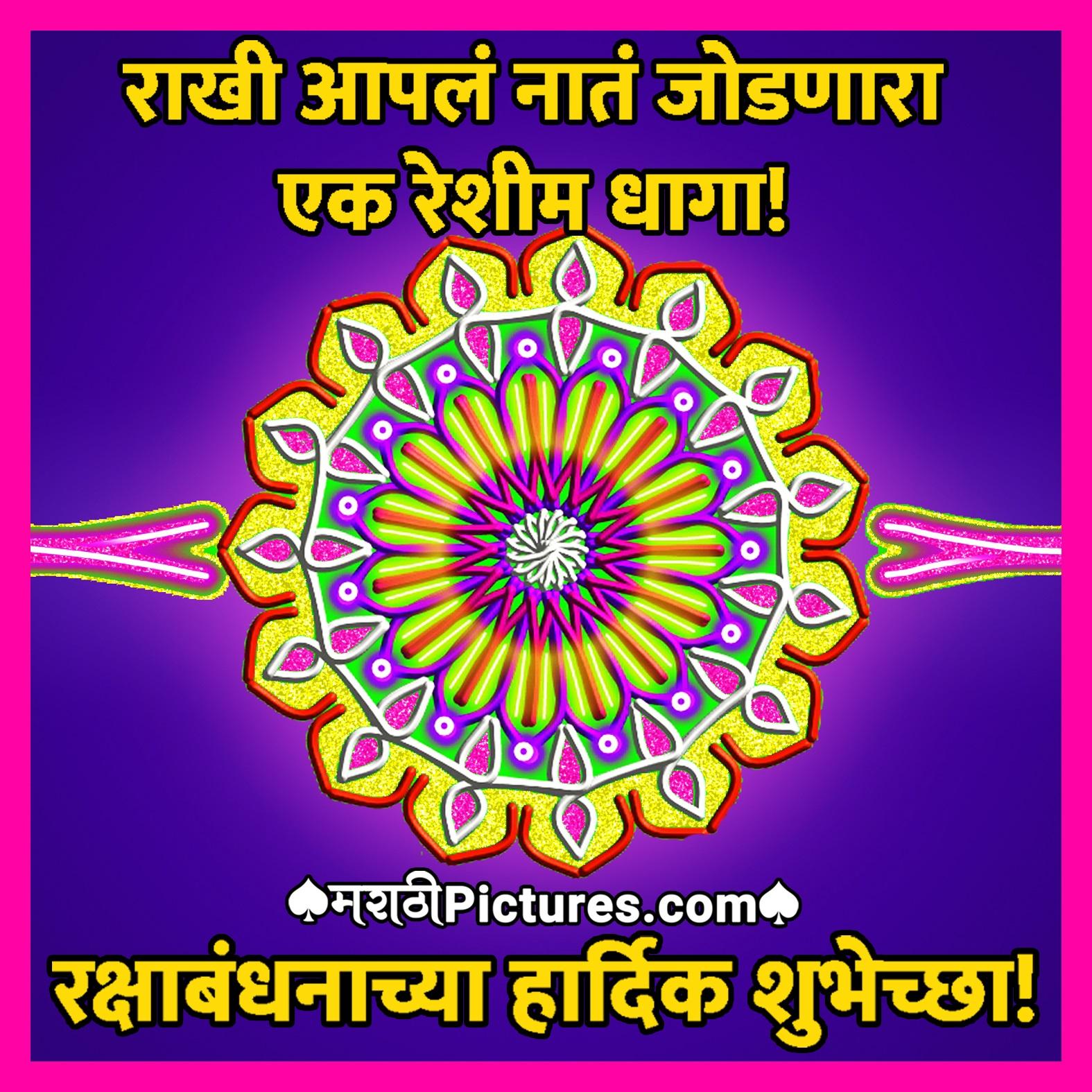 Raksha Bandhan Chya Hardik Shubhechha - Marathi Pictures ... Vadhdivas Chya Hardik Shubhechha