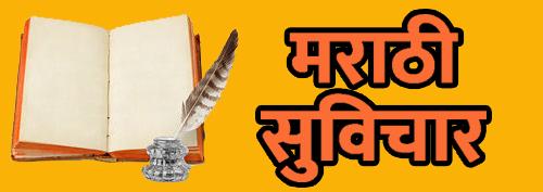 Marathi Suvichar - मराठी सुविचार