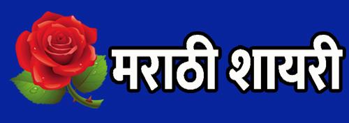 Marathi Shayari - मराठी शायरी