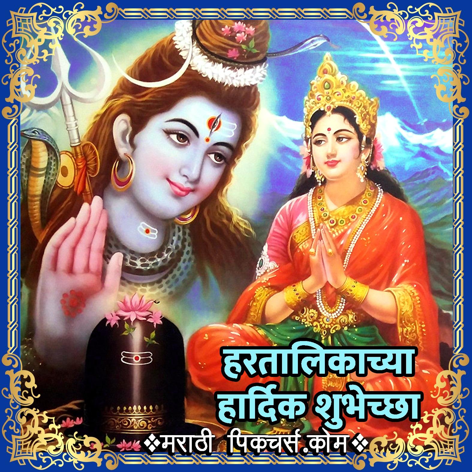 Hartalika Chya Hardik Shubhechha - Marathi Pictures ... Vadhdivas Chya Hardik Shubhechha