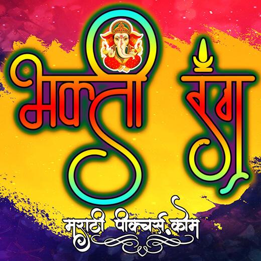 Marathi Bhakti Rang
