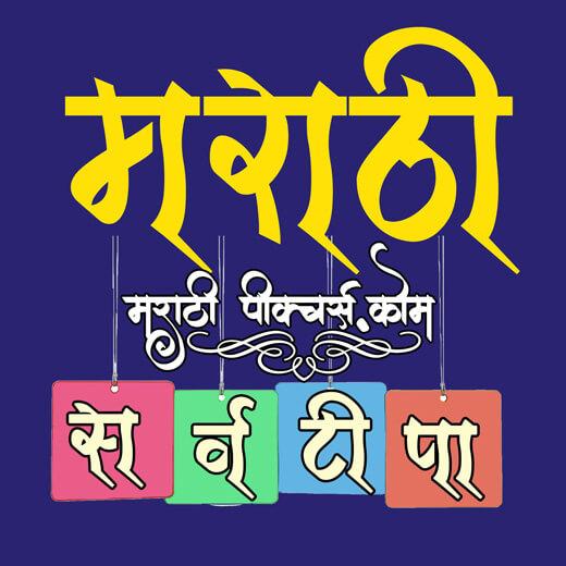 Marathi Tips