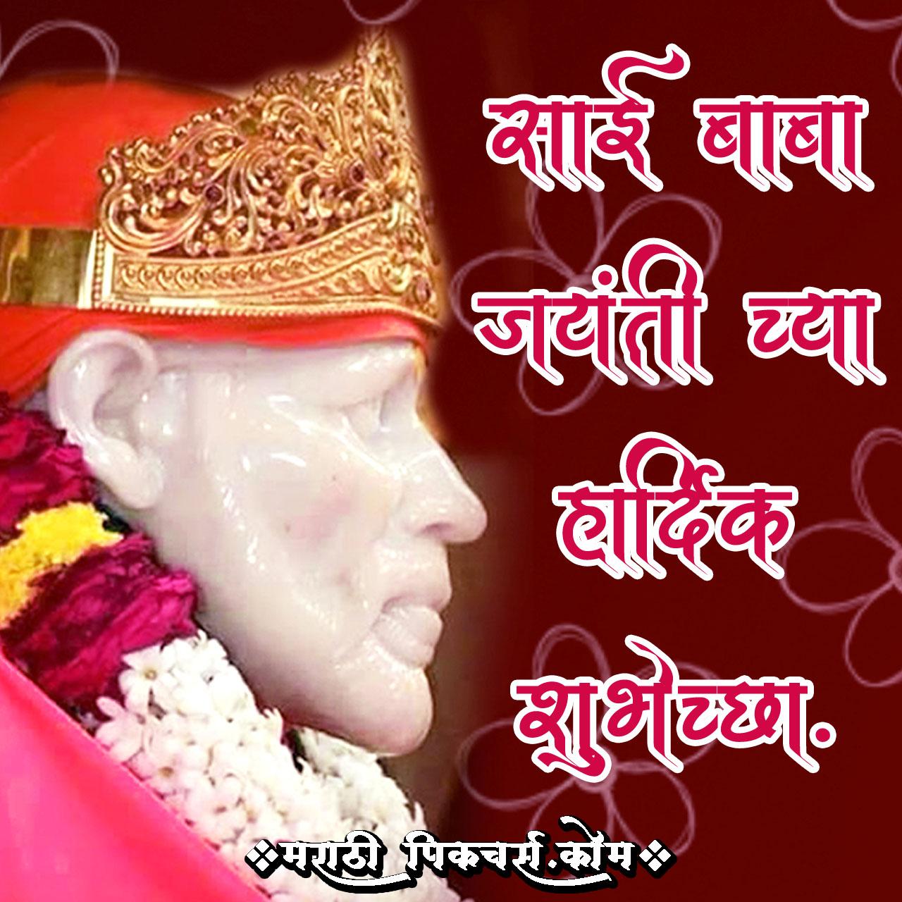 Sai Baba Jayanti Chya Hardik Shubhechha - Marathi Pictures ... Vadhdivas Chya Hardik Shubhechha