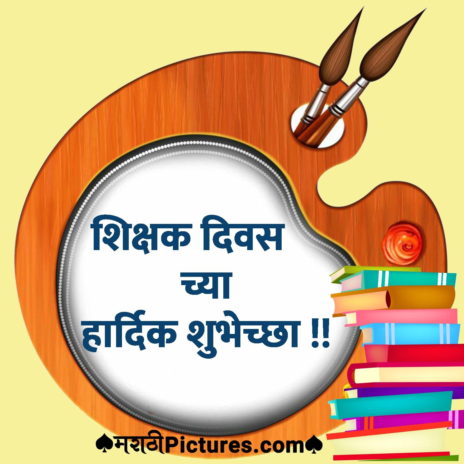 Shikshak Diwas Chya Hardik Shubhechha - Marathi Pictures ... Vadhdivas Chya Hardik Shubhechha