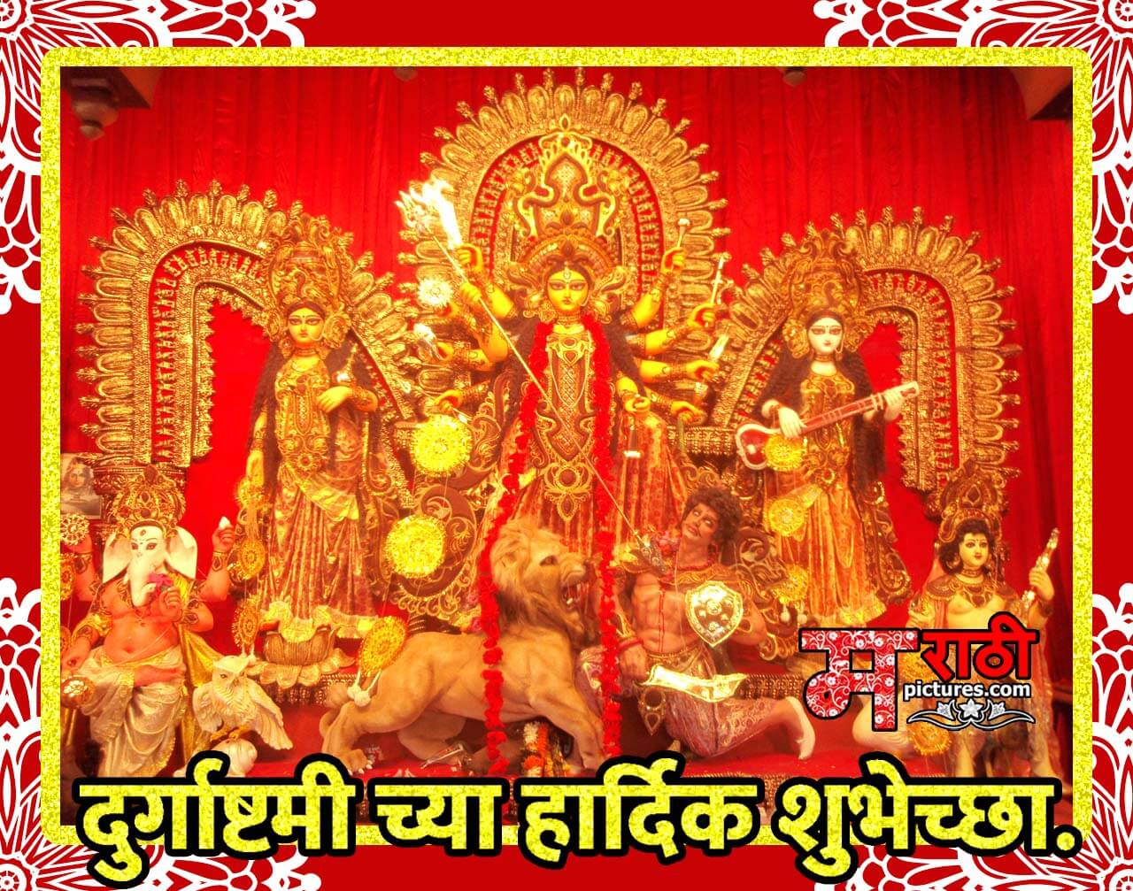 Durga Ashtami Chya Hardik Shubhechha - Marathi Pictures ... Vadhdivas Chya Hardik Shubhechha
