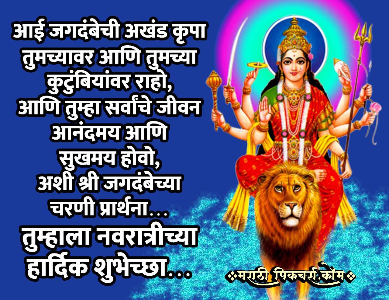 Navratri Chya Hardik Shubhechha - Marathi Pictures ... Vadhdivas Chya Hardik Shubhechha