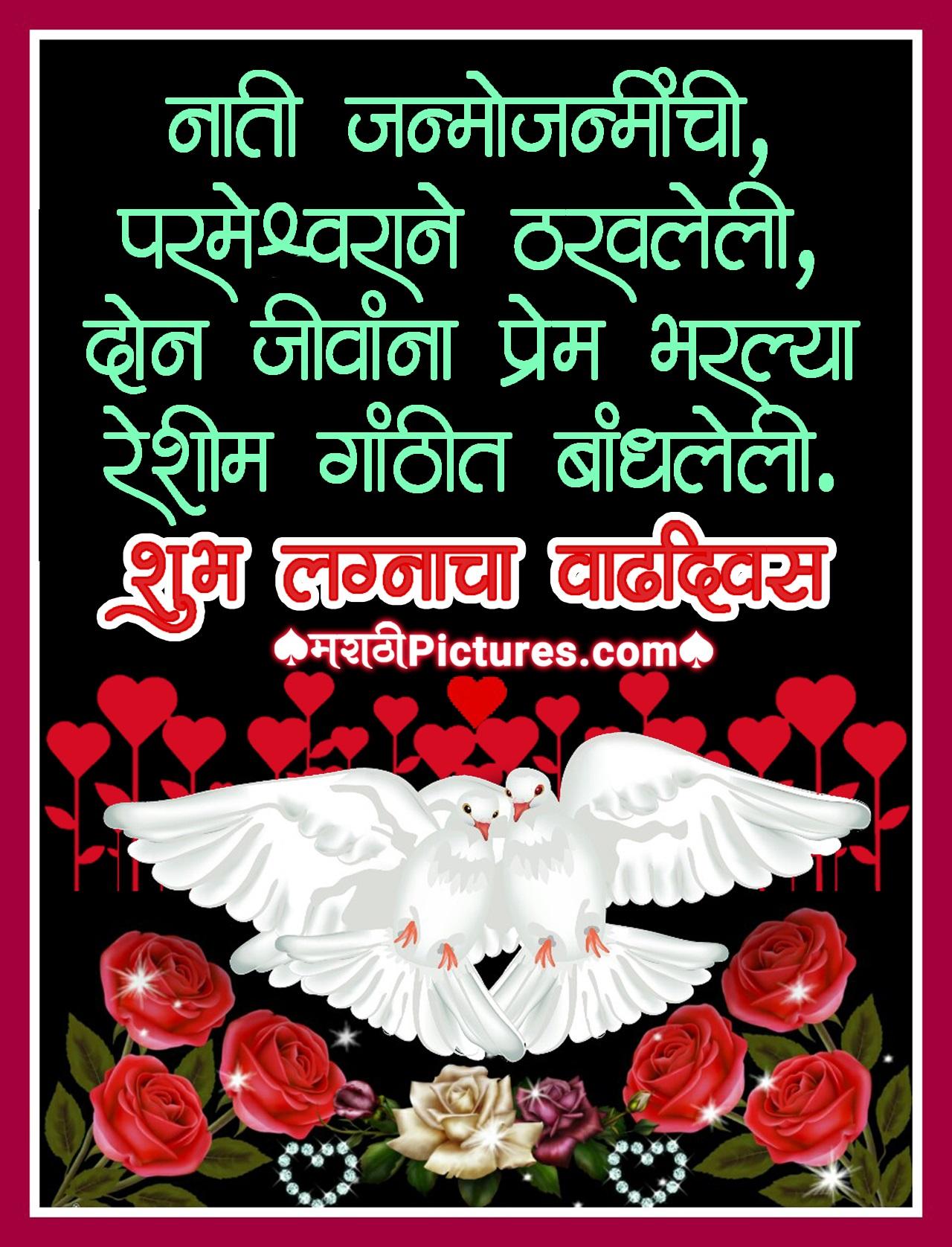 Shubh Lagnacha Vadhdivas