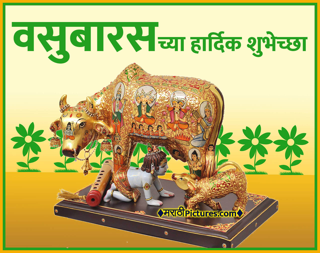 Vasubaras Chya Hardik Shubhechha - Marathi Pictures ... Vadhdivas Chya Hardik Shubhechha