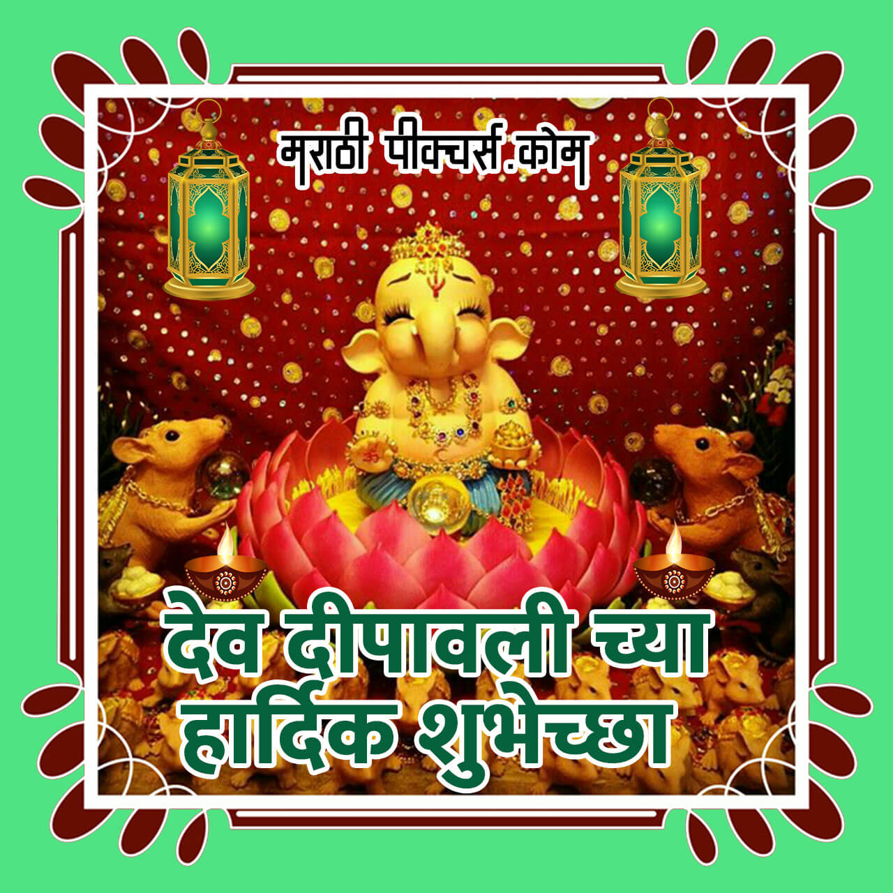Dev Deepavali Chya Hardik Shubhechha - Marathi Pictures ... Vadhdivas Chya Hardik Shubhechha