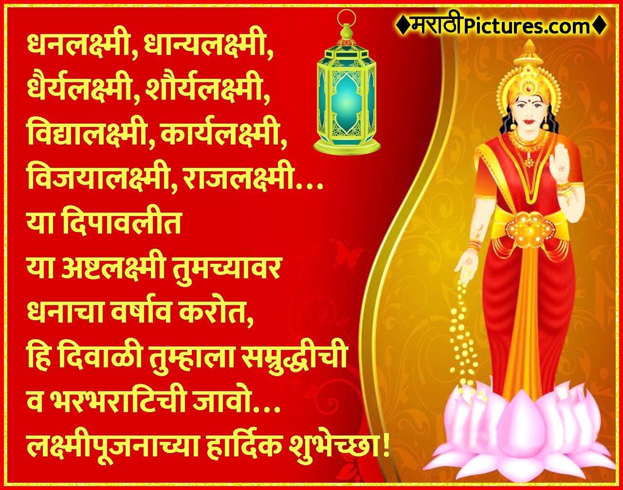 Laxmi Poojan Chya Hardik Shubhechha - Marathi Pictures ... Vadhdivas Chya Hardik Shubhechha
