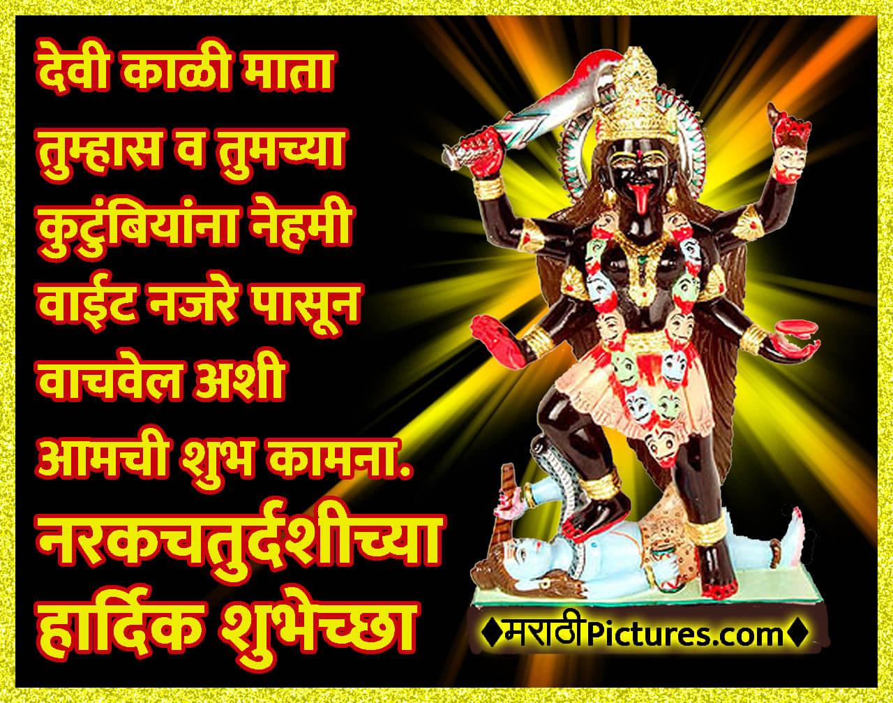 Narak Chaturdashi Chya Hardik Shubhechha - Marathi ... Vadhdivas Chya Hardik Shubhechha