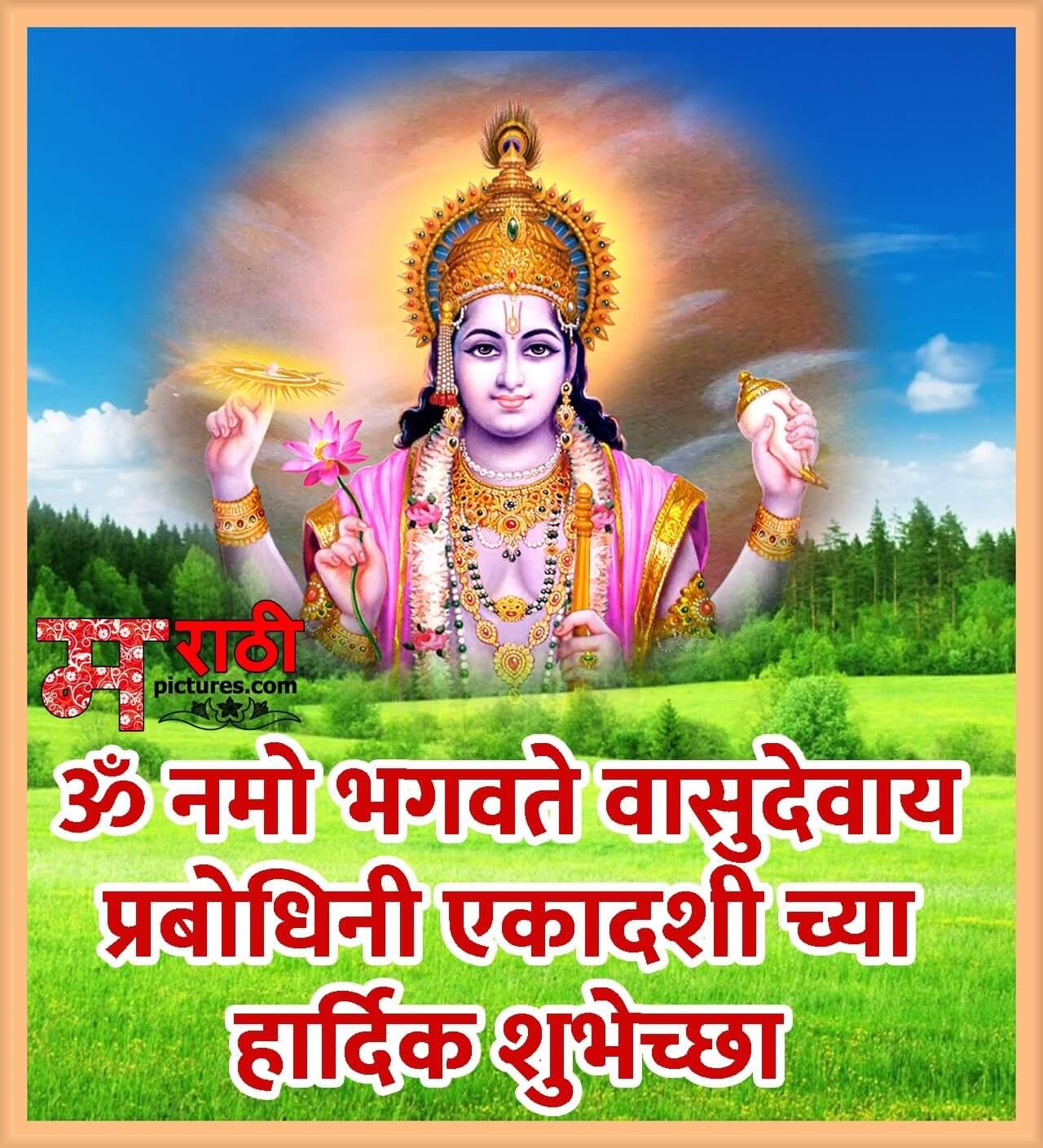 Prabodhini Ekadashi Chya Hardik Shubhechha - Marathi ... Vadhdivas Chya Hardik Shubhechha