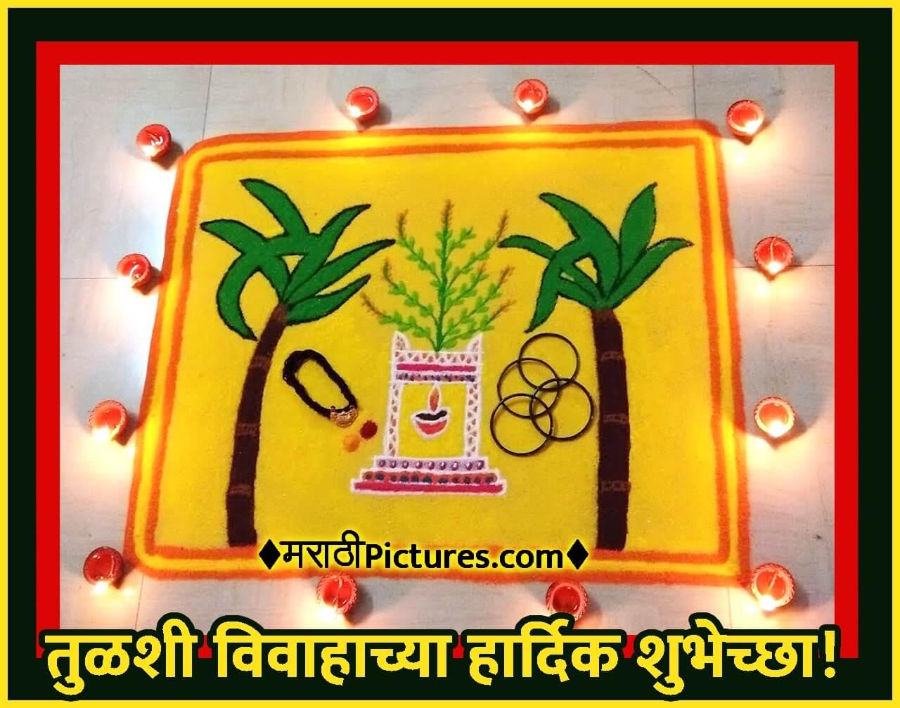 Tulsi Vivah Chya Hardik Shubhechha - Marathi Pictures ... Vadhdivas Chya Hardik Shubhechha