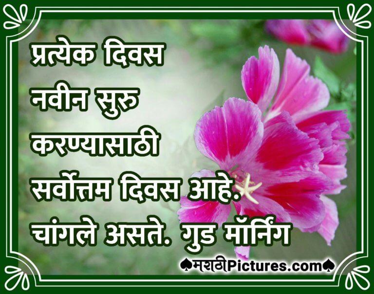 Shubh Sakal – शुभ सकाळ