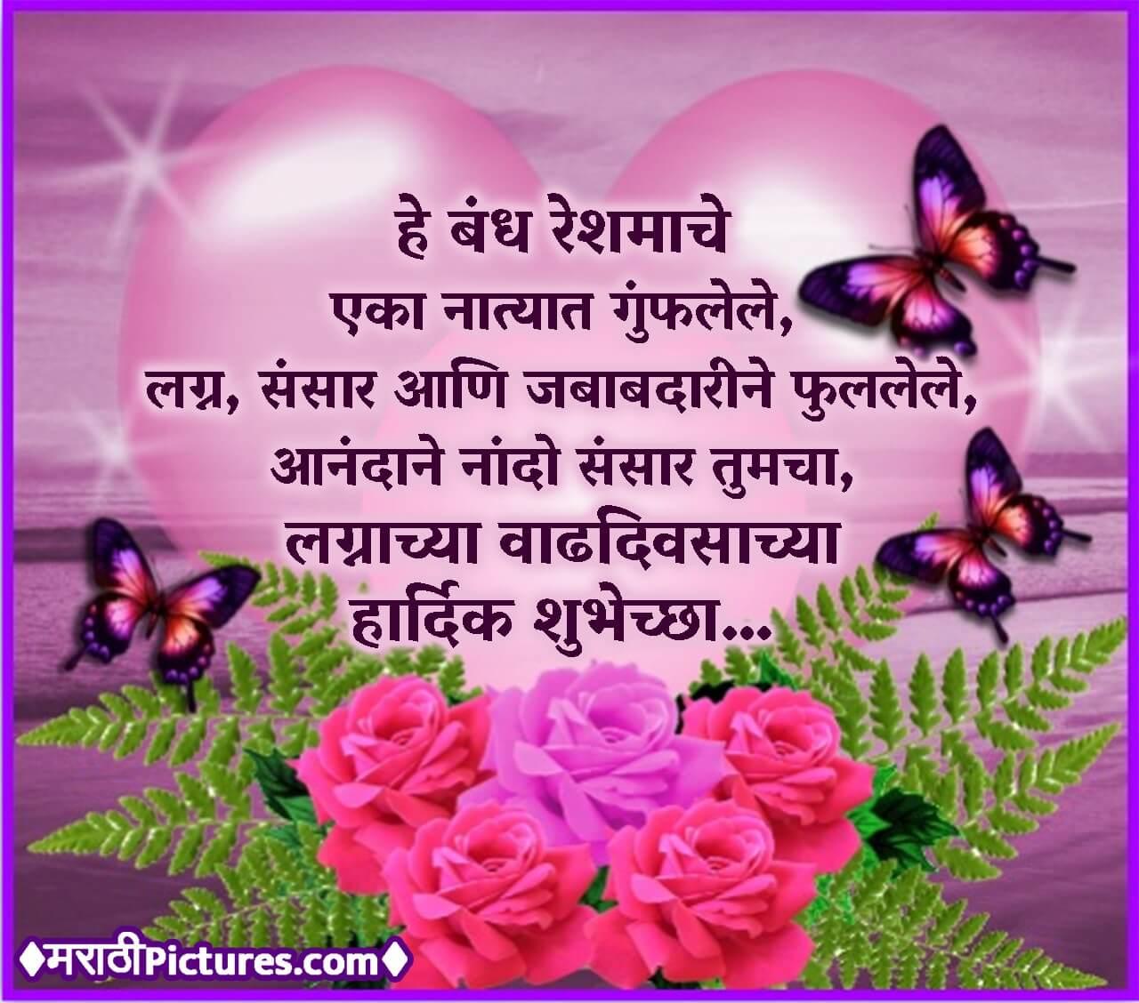 He Bandh Reshmache Eka Natyat Gunflele