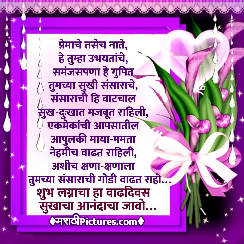 Shubh Lagnacha Vadhdivas Sukhacha Javo